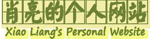 肖亮的个人网站